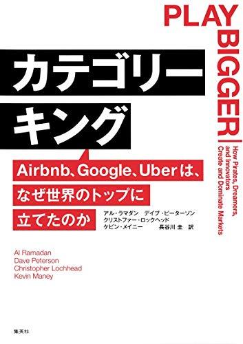 カテゴリーキング Airbnb、Google、Uberは、なぜ世界のトップに立てたのかの詳細を見る