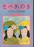 さべあのま―キラキラヒカルYume (1983年) / さべあのま のシリーズ情報を見る