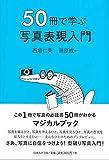 50冊で学ぶ写真表現入門