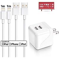 【USBポート×1個+ライトニングケーブル×2本×1M】 充電器 ACアダプター コンセント 折畳式プラグ 【iPhone & iPad & Android 対応】