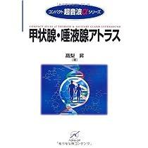 甲状腺・唾液腺アトラス (コンパクト超音波αシリーズ)