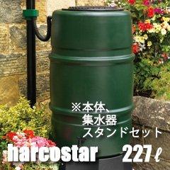 英国ハーコスター製 雨水タンク ウォーターバット(容量227L) レイントラップ・専用スタンドセット