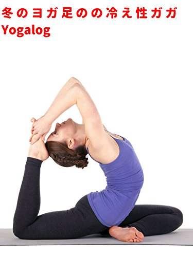 冬 の ヨ ガ 足 の の 冷 え 性 ガ ガ Yogalog