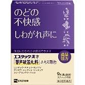 【第2類医薬品】エスタック漢方「響声破笛丸料」エキス顆粒 9包