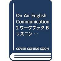 On Air English Communication 2ワークブック B リスニング問題集