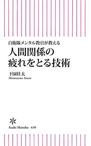 自衛隊メンタル教官が教える人間関係の疲れを取る技術 (朝日新書)