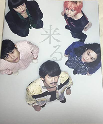 【 映画パンフレット 】 来る (映画出演:岡田准一 他)