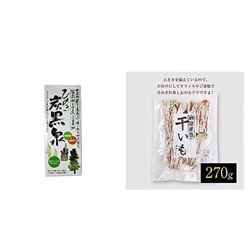寛解悲惨ラフ睡眠[2点セット] ひのき炭黒泉 箱入り(75g×3)?干いも(270g)