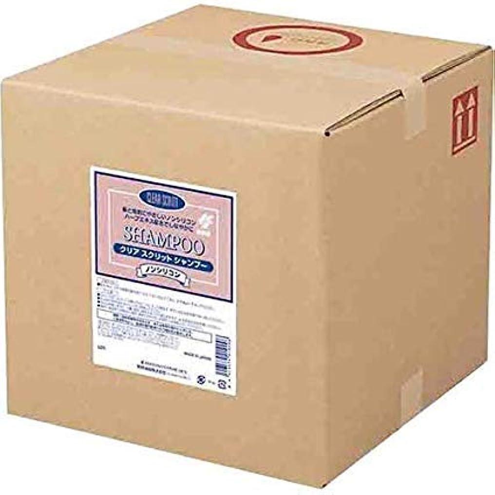 広げるエキス召集する業務用 クリアスクリット シャンプー 18L 熊野油脂 (コック無し)