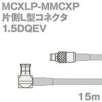 同軸ケーブル 1.5DQEV MCXLP-MMCXP (MMCXP-MCXLP) 15m (インピーダンス:50Ω) 1.5DQEV 加工製作品 TV