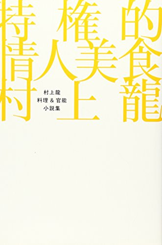 特権的情人美食 村上龍料理&官能小説集の詳細を見る