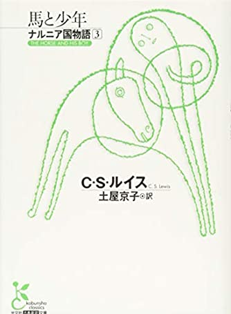馬と少年 ナルニア国物語3 (古典新訳文庫)