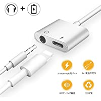 ACEON iPhoneイヤホン変換アダプタ イヤホンジャック 2in1変換ケーブル ライトニング3.5mm端子 他機種に適用 二股 音楽/充電 iOS10/11対応 (lighting+3.5MM)