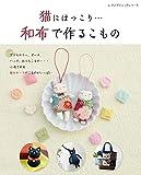 猫にほっこり・・・和布で作るこもの (レディブティックシリーズno.8130)