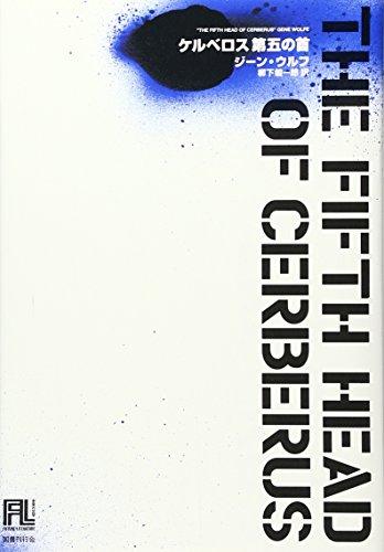ケルベロス第五の首 (未来の文学) / ジーン・ウルフ