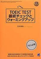 CD BOOK TOEIC TEST最終チェックとウォーミングアップ