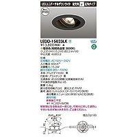 東芝ライテック ユニバーサルDL1500 黒塗 直径100 LEDD-15023LK【受注生産品】