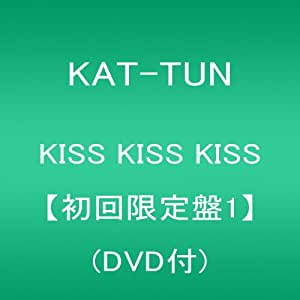KISS KISS KISS【初回限定盤1】(DVD付)
