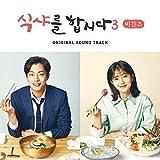 [CD]ゴハン行こうよ3 - ビギンズ OST