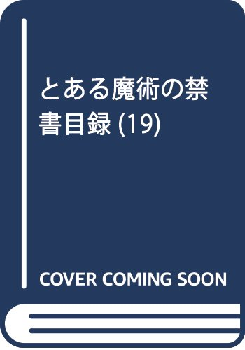 [画像:とある魔術の禁書目録(19) (ガンガンコミックス)]