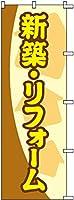 のぼり旗 新築・リフォーム S74421 600×1800mm 株式会社UMOGA