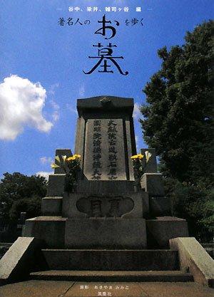 著名人のお墓を歩く―谷中、染井、雑司ヶ谷編