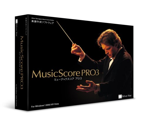 シルバースタージャパン MusicScore PRO3