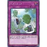 遊戯王/プロモーション/19PR-JP006 ペア・ルック