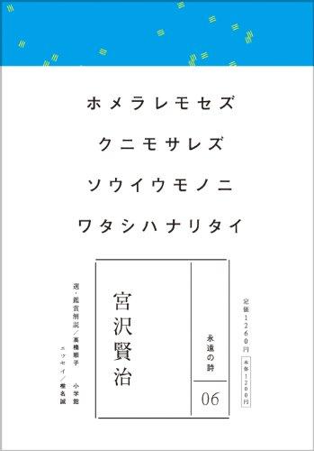 永遠の詩(6) 宮沢賢治の詳細を見る