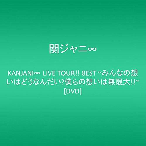 KANJANI∞ LIVE TOUR!! 8EST ~みんなの想いはどうなんだい?僕らの想いは無限大!!~ [DVD]