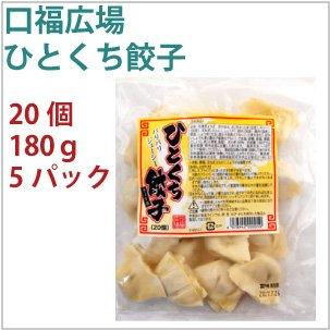 口福広場 ひとくち餃子 20個 180g  5パック  【送料込】