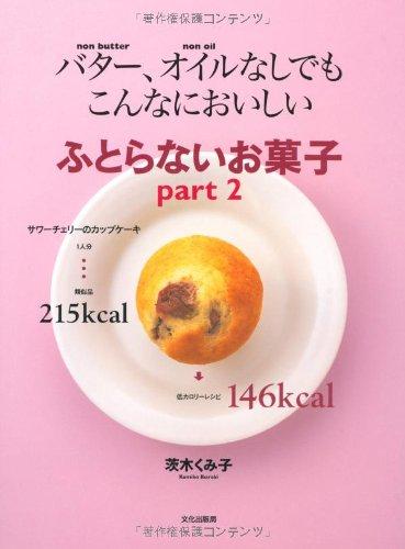 ふとらないお菓子〈part2〉―バター、オイルなしでもこんなにおいしい