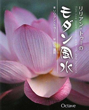 リリアン・トゥーのモダン風水