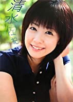 Berryz工房 清水佐紀1stソロ写真集 『 清水佐紀 』