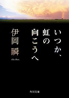 [伊岡 瞬]のいつか、虹の向こうへ (角川文庫)