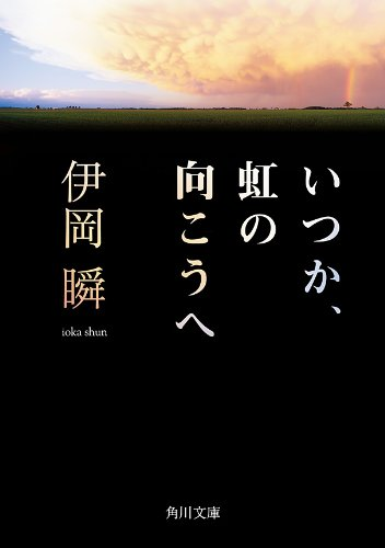 いつか、虹の向こうへ (角川文庫)