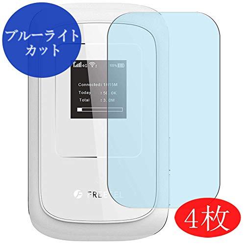 4枚 VacFun FREETEL SIMフリー Wi-Fiルーター ARIA 2 FTJ162A ARIA2 フリーテル ブルーライトカット 自己修復 日本製素材 4H フィルム 保護フィルム 気泡無し 0.14mm 液晶保護 フィルム プロテクター 保護 フィルム(*非 ガラスフィルム 強化ガラス ガラス ) ブルーライト カット