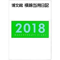 (11)中型横線当用日記〈上製〉