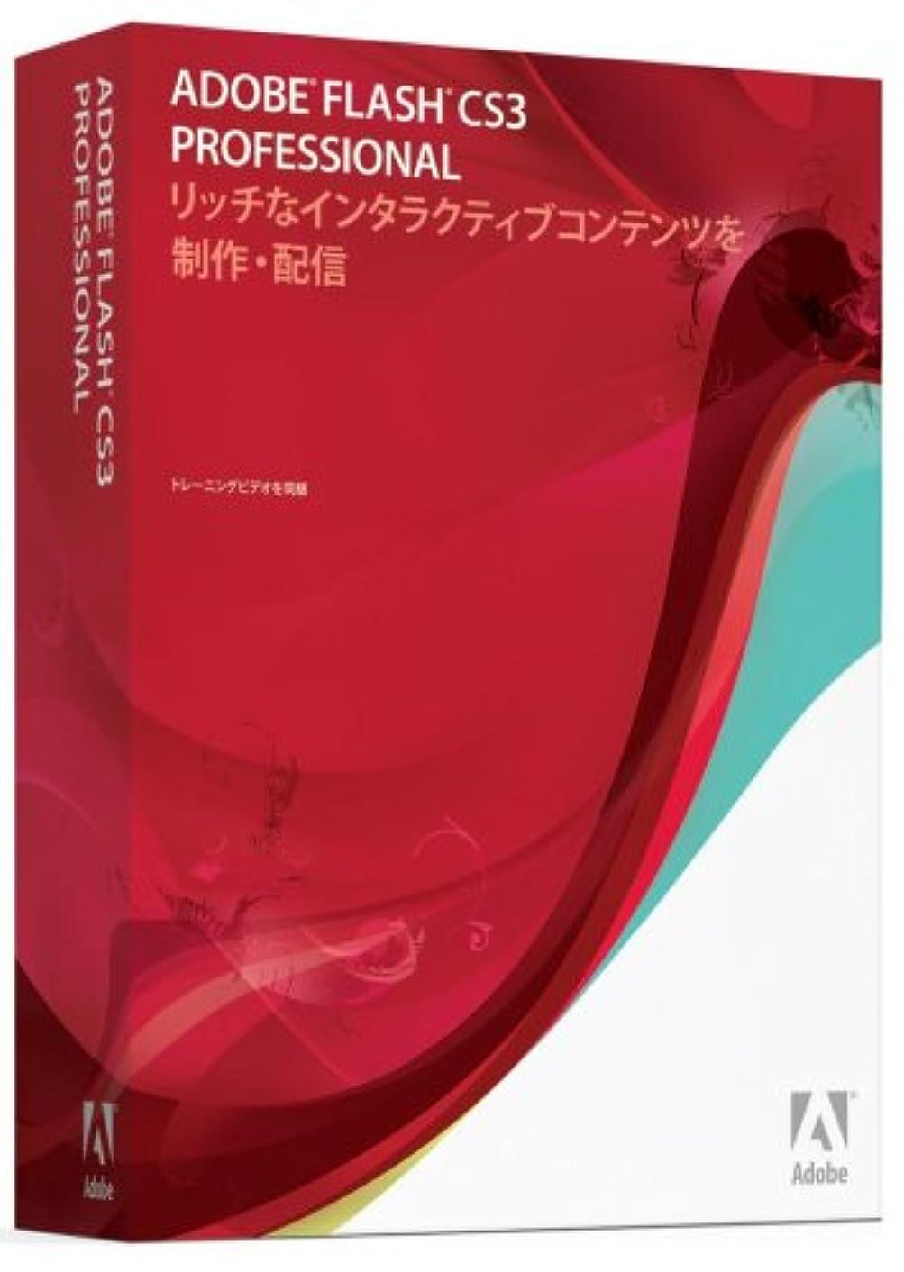 アンタゴニスト運命的な専門Flash CS3 Professional 日本語版 Windows版 (旧製品)