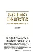 現代中国の日本語教育史:大学専攻教育と教科書をめぐって