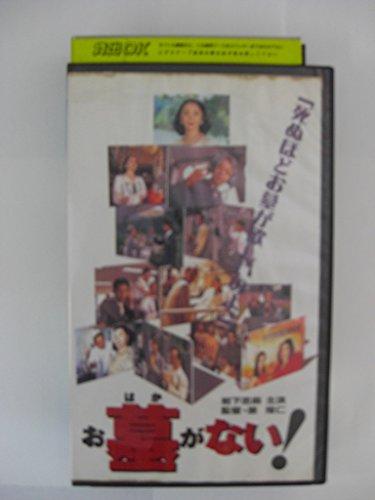 お墓がない! [VHS]