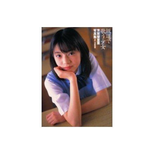 坂道で歌う少女―芳賀優里亜写真集