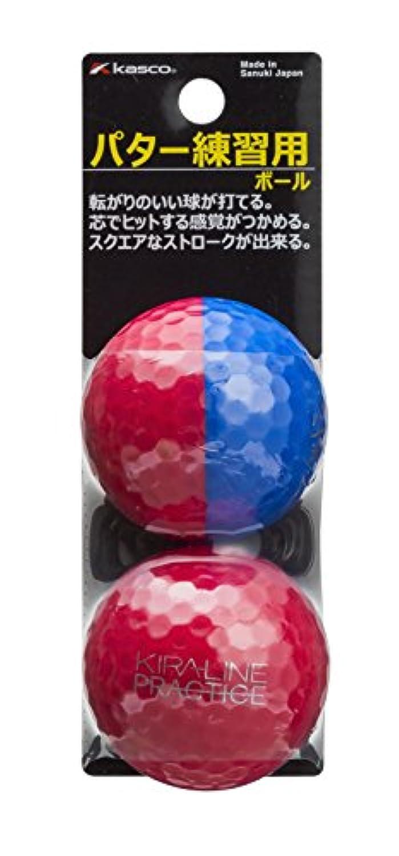 キャスコ(Kasco) 練習ボール パター練習用ボール KIRALINE PRACTICE