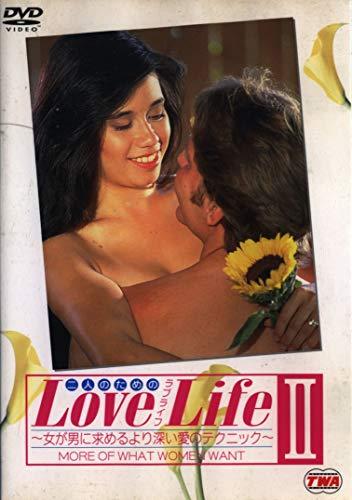 二人のためのLove Life II~女が男に求めるより深い愛のテクニック~ [DVD]
