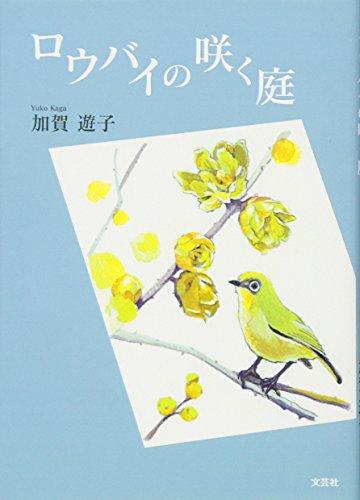 ロウバイの咲く庭 (文芸社セレクション)
