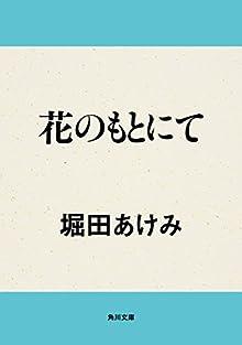 花のもとにて (角川文庫)