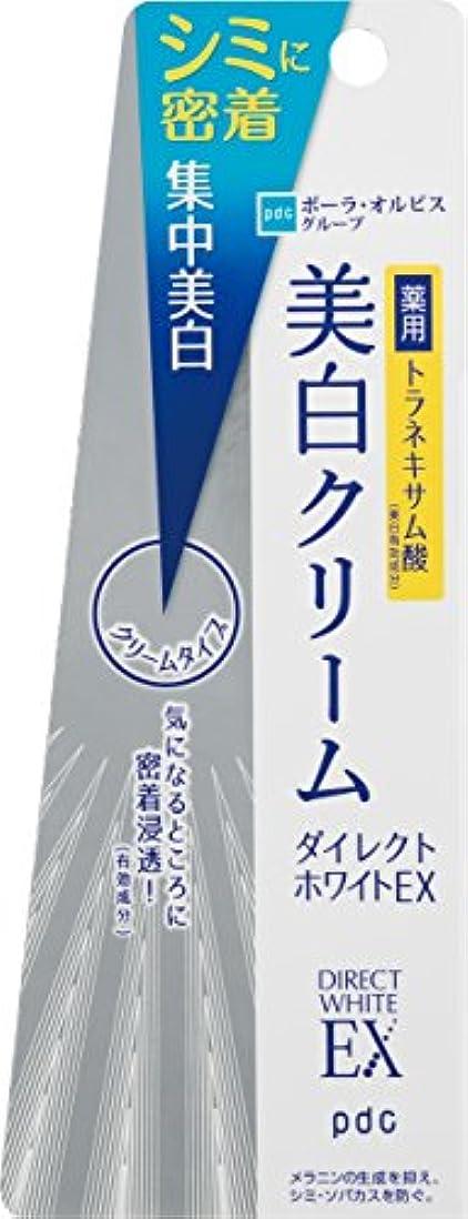 効率ティッシュ主ダイレクトホワイトEX 美白クリーム 25g (医薬部外品)