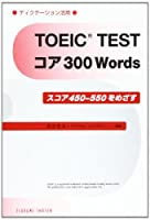 TOEIC TESTコア300 Words―スコア450ー550をめざす