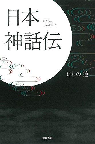 日本神話伝の詳細を見る