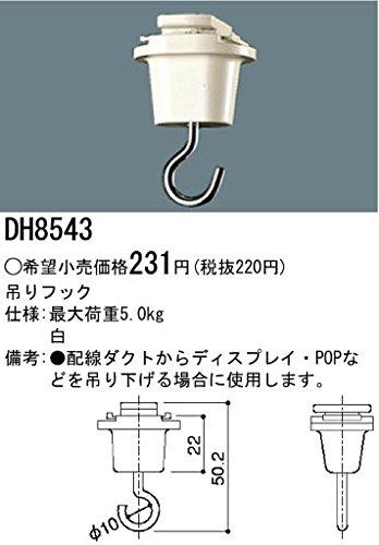 RoomClip商品情報 - パナソニック DH8543 吊りフック ホワイト